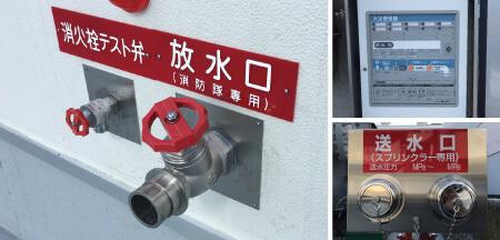 消防設備の点検、工事、販売