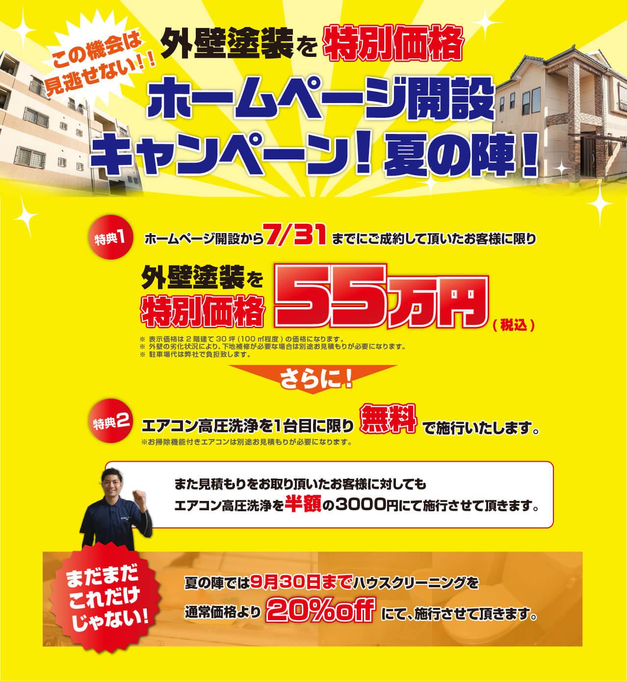 鹿児島総合メンテナンスのお得なキャンペーン