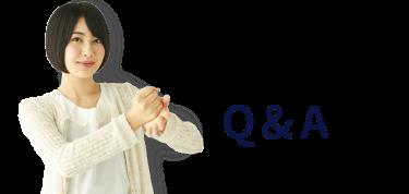 鹿児島総合メンテナンスへのご質問