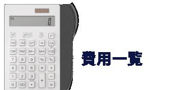 鹿児島総合メンテナンス 料金