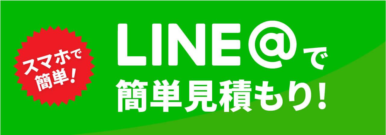 鹿児島総合メンテナンスのライン